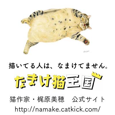 namakeneko-banner
